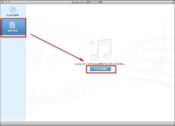 Mac用音楽ファイル管理ソフト