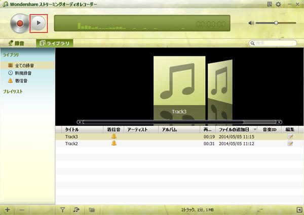 Suono Dolceの録音する方法