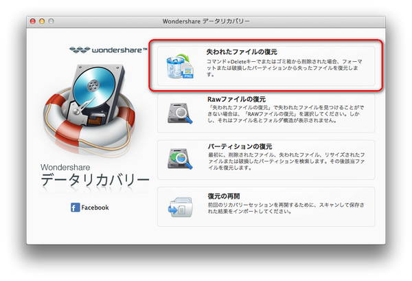 Mac OS Xで空にしたゴミ箱から削除されたファイルの復元