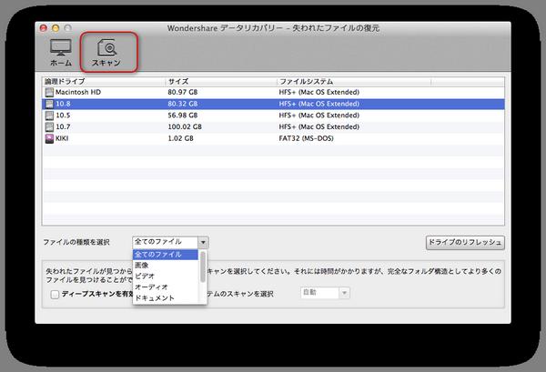 macでゴミ箱の復元