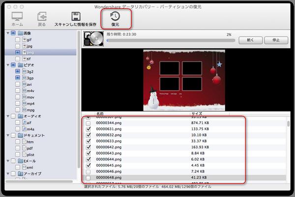動画・音声ファイルがプレビュー可能