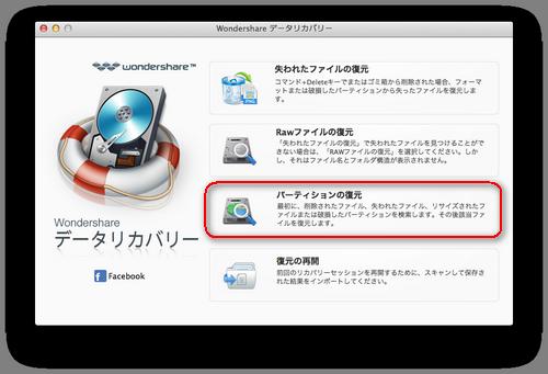 「データリカバリー」(Mac版)