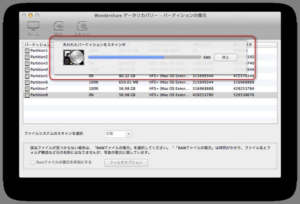 失われたファイルの復元:スキャン
