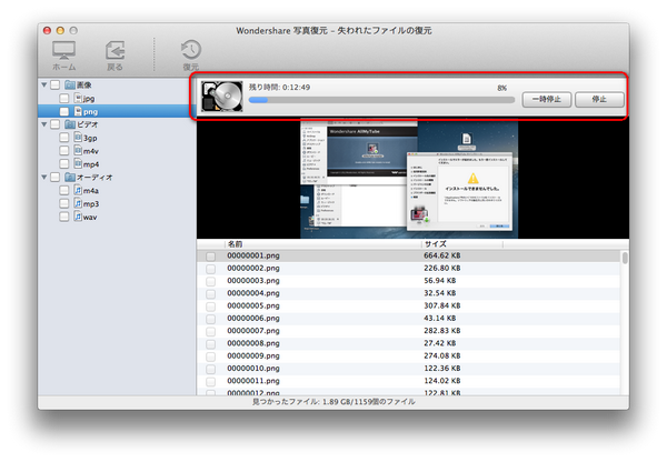 USBメモリー修復