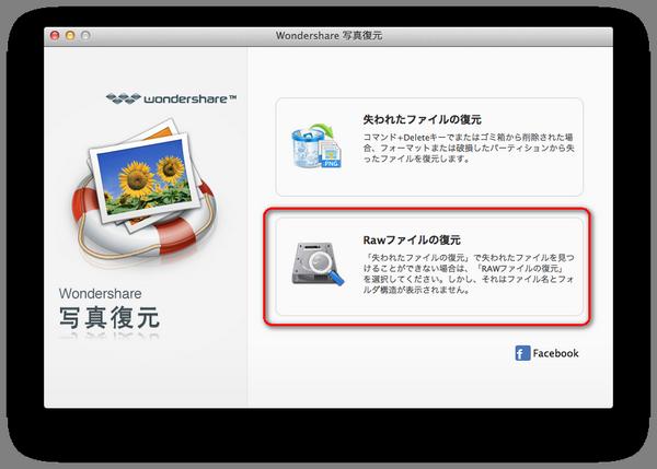 写真復元 (Mac版)
