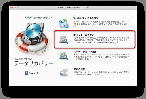 Mac OSXシステム復元
