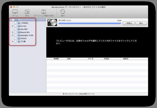 失われたファイルの復元:USBのデータスキャン