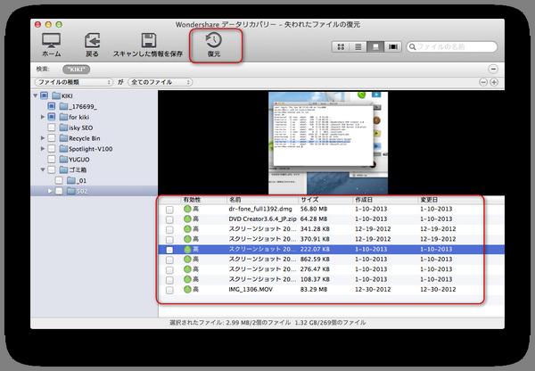 ソニービデオカメラ(動画&写真)からファイル回復