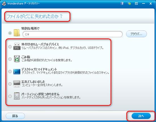 windows7ファイル復元