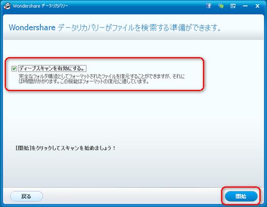 USBメモリーデータ復元04