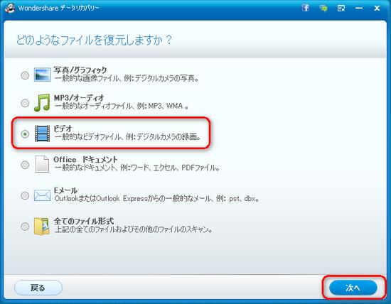MP4動画修復