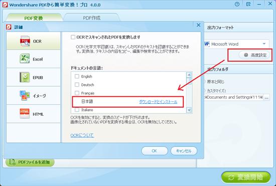 OCRでスキャンPDFからJPG/JPEG画像へ変換する方法