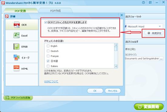 PDFエクセル変換03