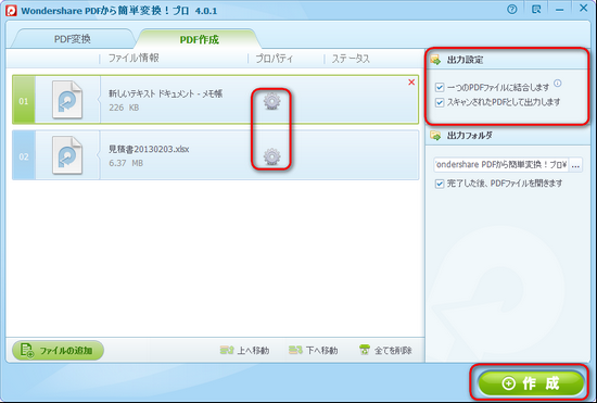 Word PDF作成