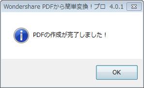wordからPDFに変換