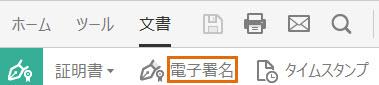 Adobe Acrobatを使ってからPDFに電子署名を追加