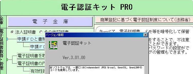電子認証キット