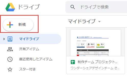google driveで新規ファイルを追加