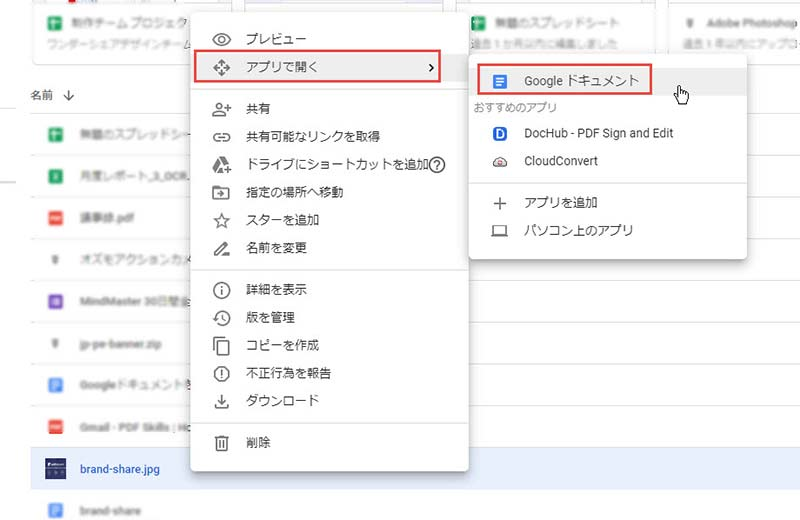 Google drive内の画像をテキスト化