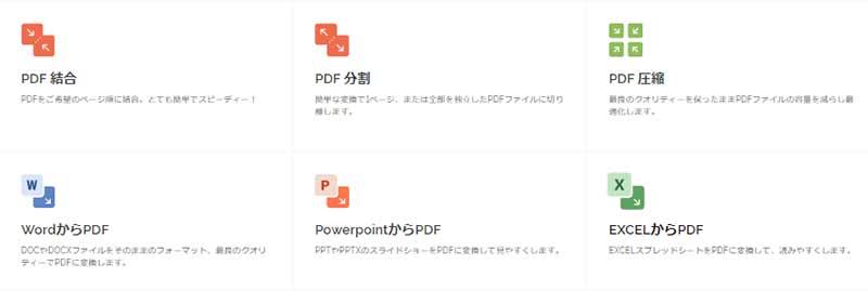 i love pdfオンライン版