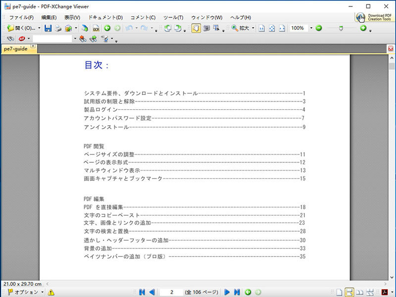 pdf xchange viewer製品画面