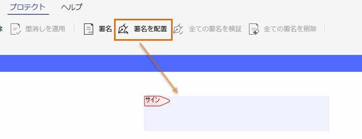 PDFエレメントで電子署名を追加