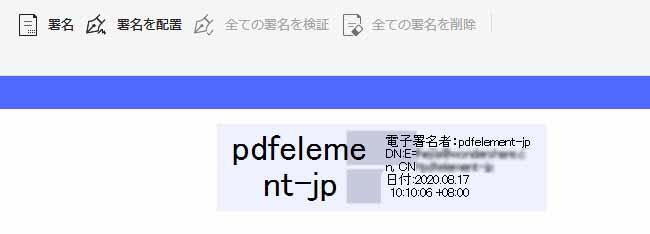PDFに電子署名を追加
