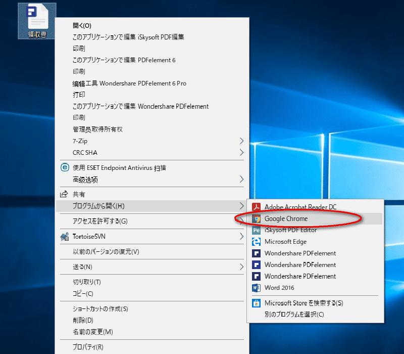 PDF 開かない対処法