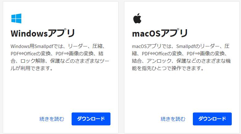 smallpdfデスクトップ版をダウンロード