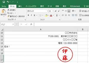 ワードやエクセルで電子印鑑を作成する方法