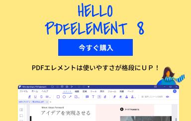 PE8リリース