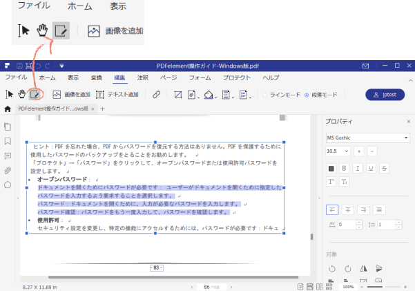 PDF テキスト 編集