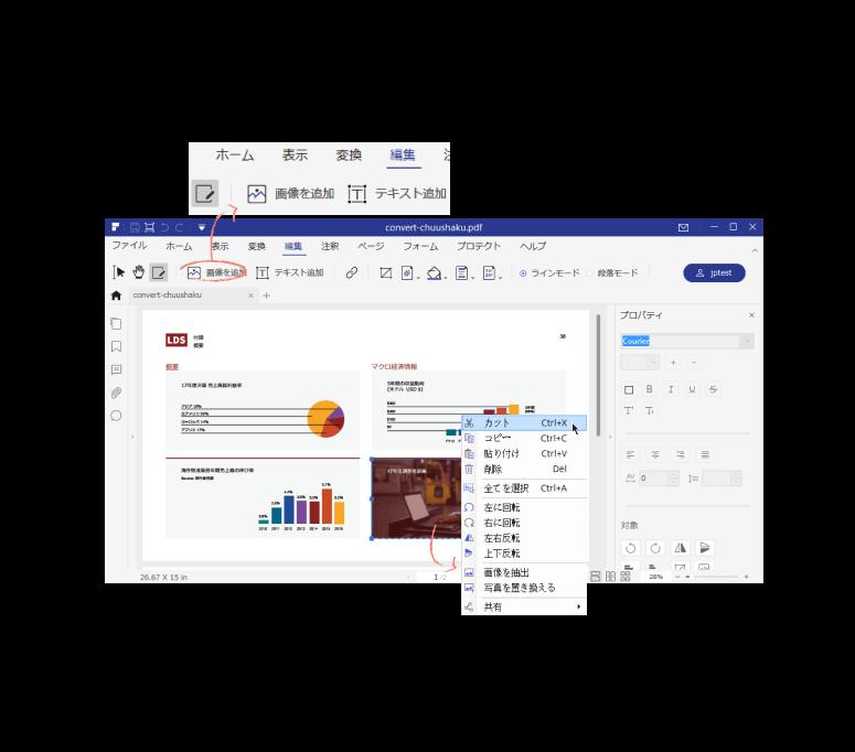 PDF画像編集