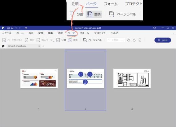 PDFページ追加、削除