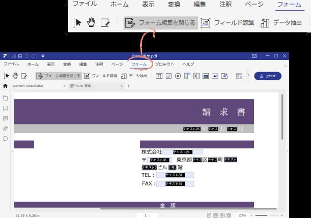 PDFフォーム編集