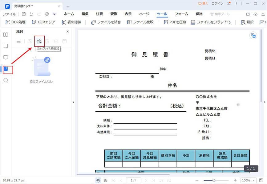 Word PDF 貼り付け