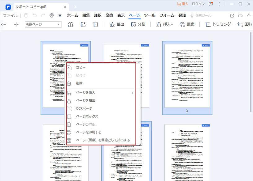 PDFページ選択