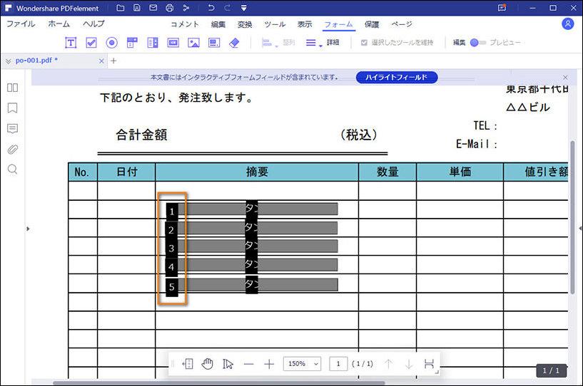PDF フォーム