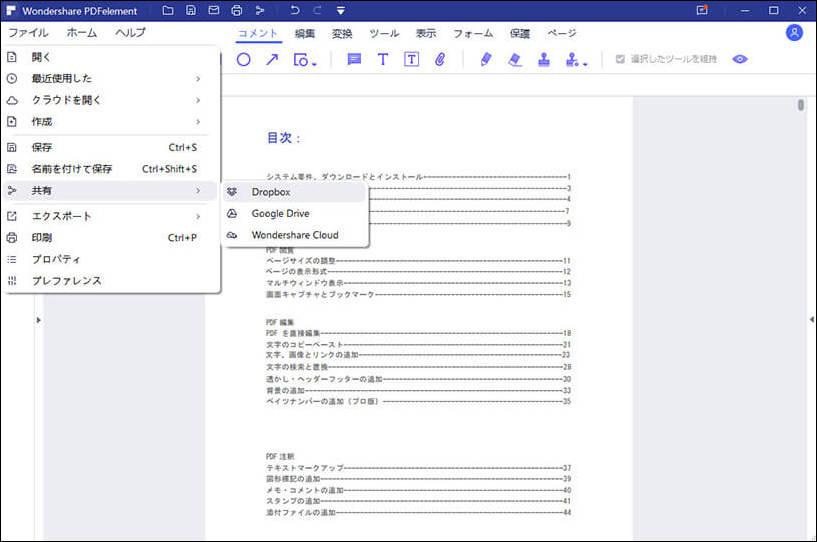 PDFのページを削除する