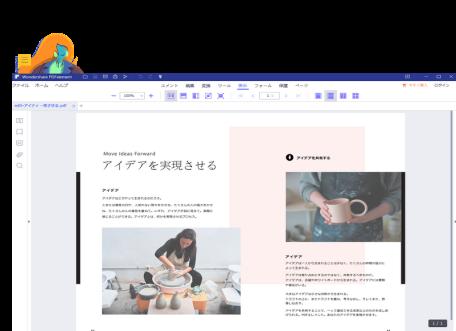 PDFelement Ver8.0の新機能