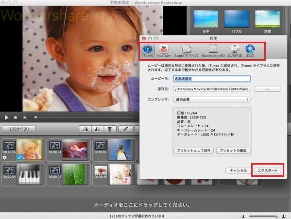 mac,写真,スライドショーフォトムービー