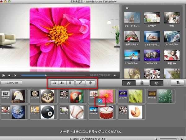 スライドショー編集 MAC