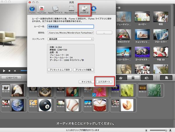 スライドショー保存 MAC