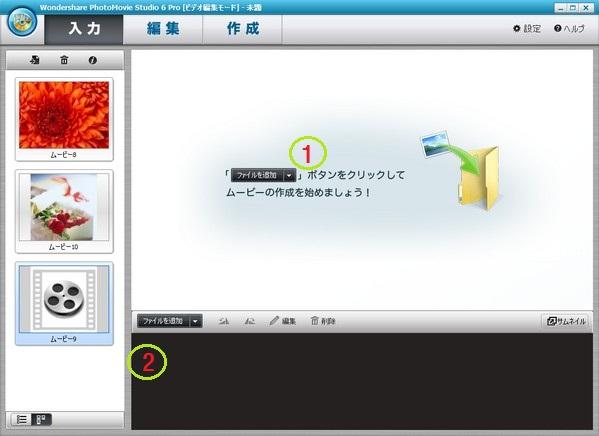 Windowsでスライドショー作成