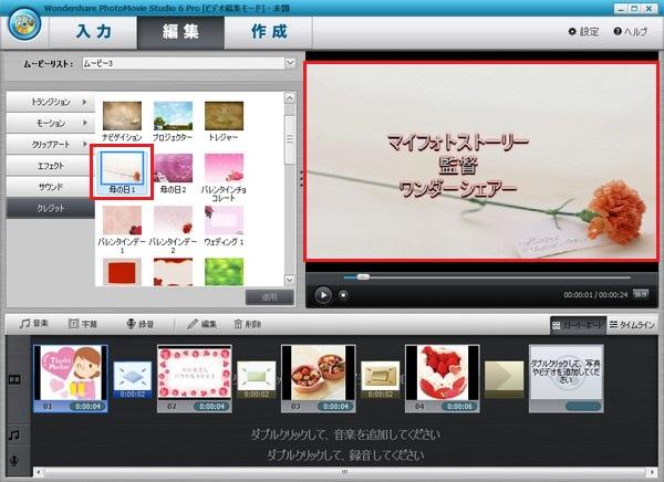 ピカサ3,使い方,DVDメニュー