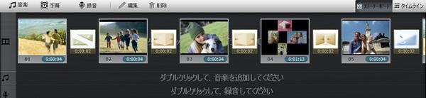 iphoto,windows,スライドショー