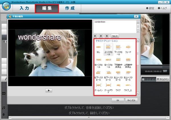 動画,字幕,適用