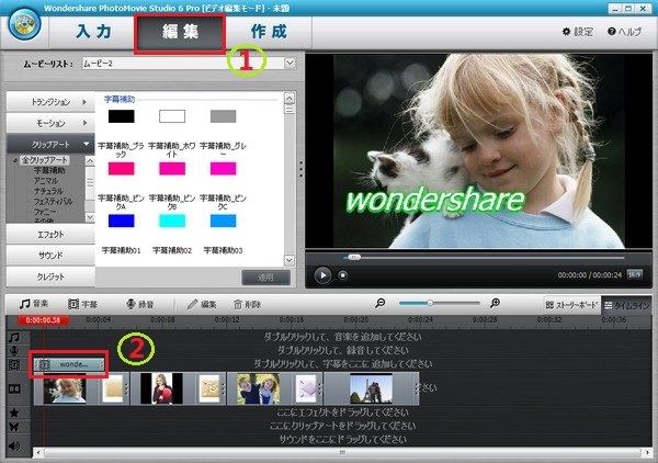 動画,字幕,追加