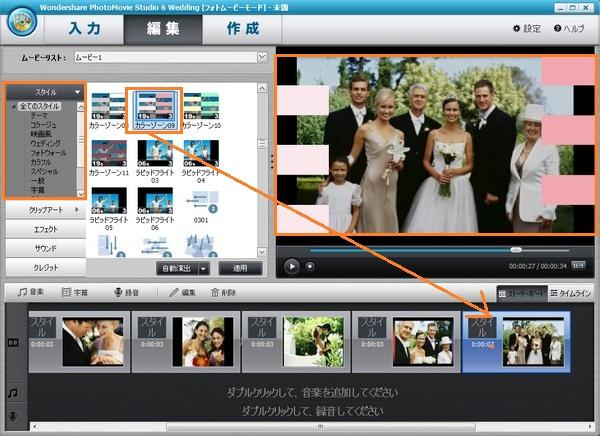 結婚式,プロフィールビデオ,ソフト