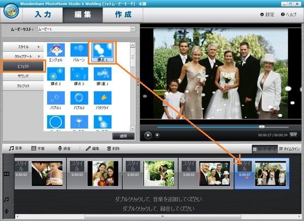 結婚式,オープニングムービー,ビデオ